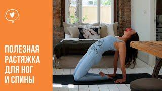 Йога-комплекс для ног и спины. Улучшаем гибкость и раскрываем грудной отдел.