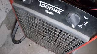 Тепловая пушка Тропик 15 квт б/у за 5000