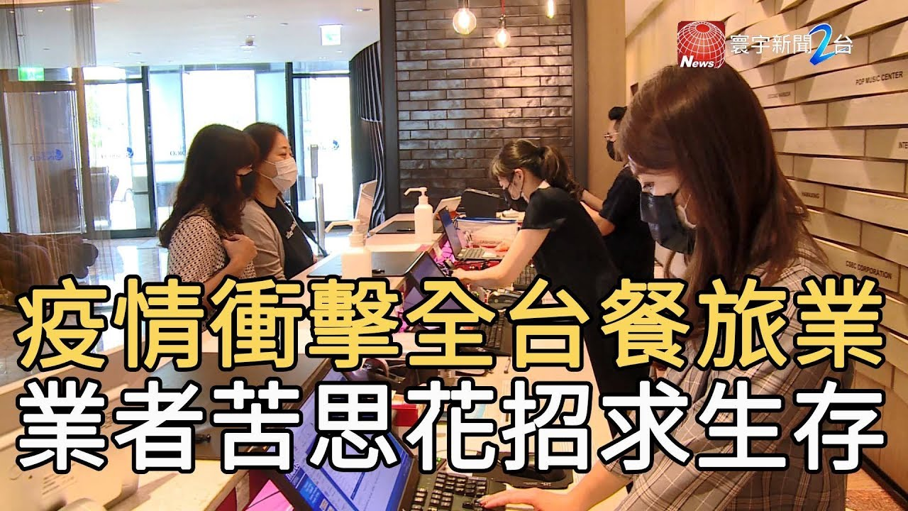 疫情衝擊全臺餐旅業 業者苦思花招求生存|寰宇新聞20200310 - YouTube