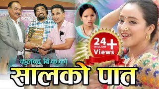 सालको पातको टपरी Lok Dohori Saalko Patko Record of the year Young Mind Entertainment Award 2076