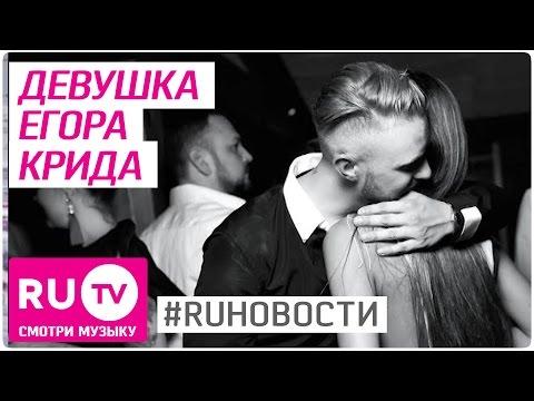 Кто невеста Егора Крида?