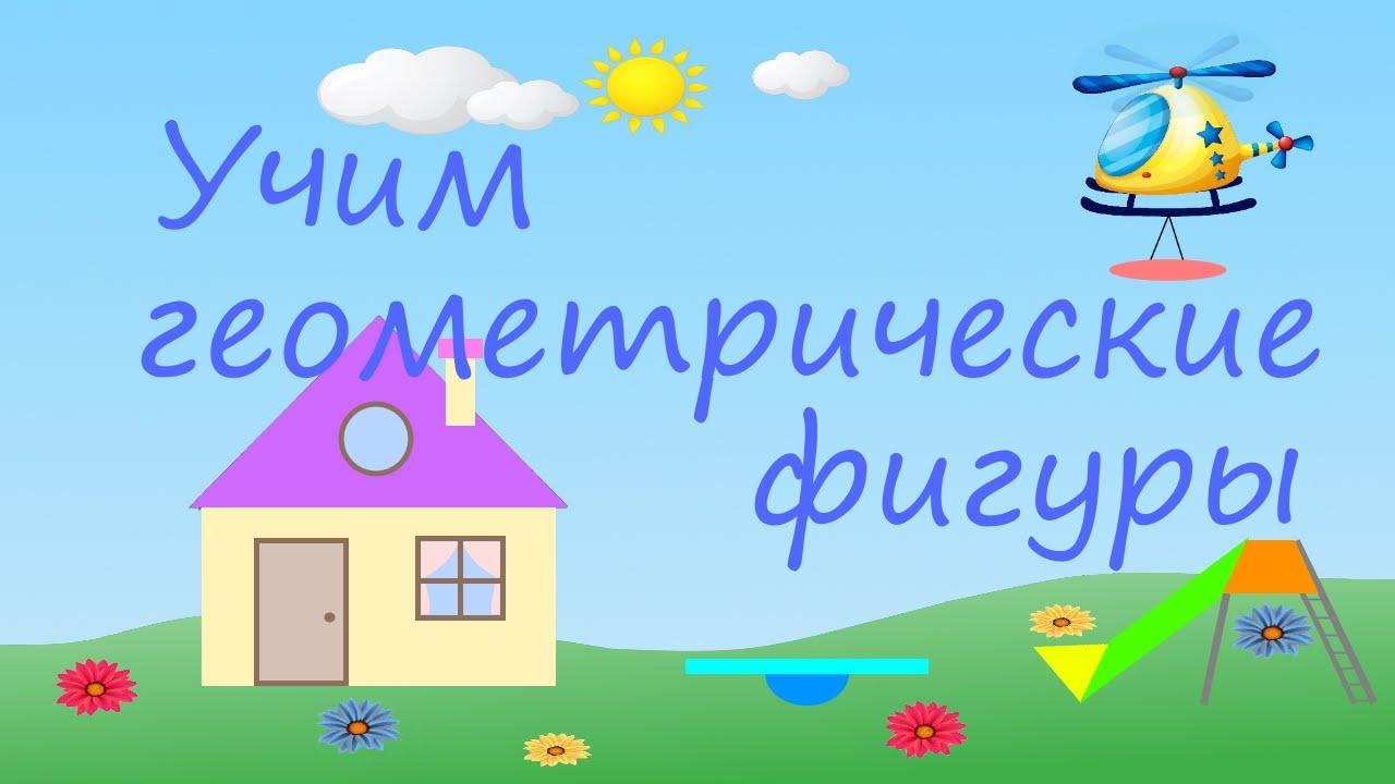 Учим ГЕОМЕТРИЧЕСКИЕ ФИГУРЫ /Развивающий мультфильм для ...