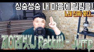 제이래빗(J Rabbit),김동률 - 점프(Jump) 싱숭생숭한 내 마음에 힐링을 줄 노래..힘냅시다!