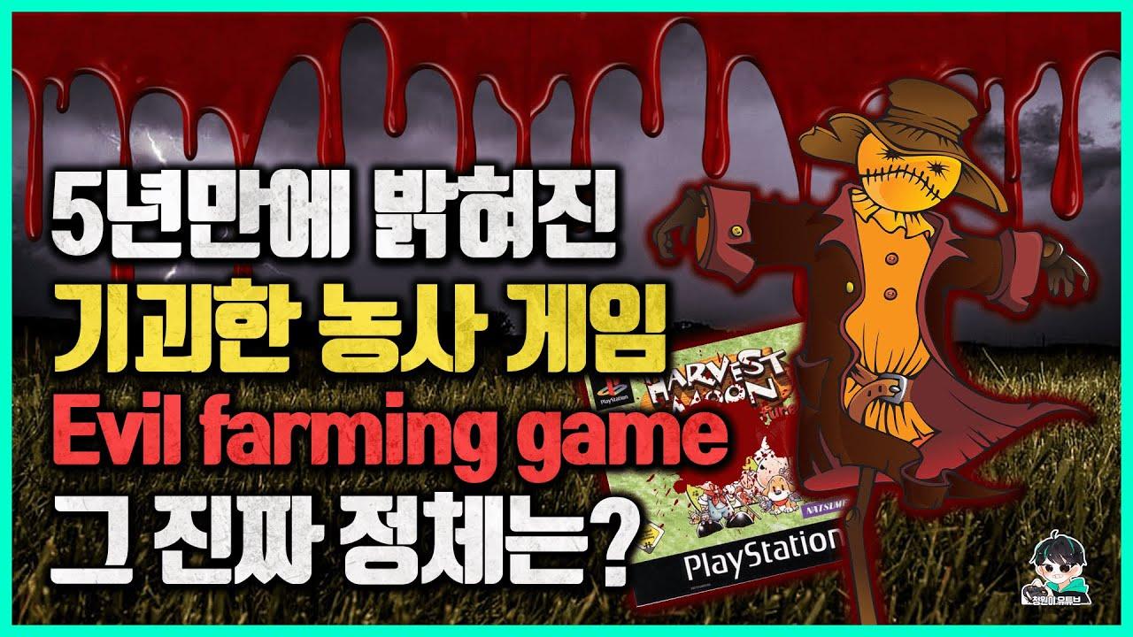드디어 5년만에 밝혀진 괴이한 농사게임의 정체 : 시체를 숨기는 농사게임