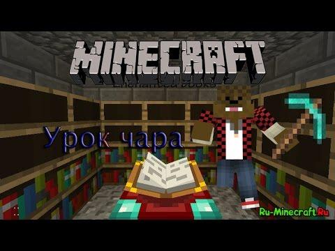 видео: minecraft Урок чара на удачу!