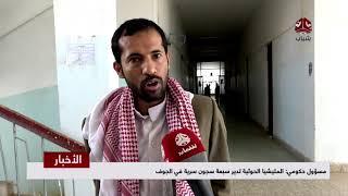 مسؤول حكومي : المليشيا الحوثية تدير سبعة سجون سرية في الجوف