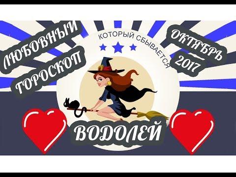 Любовный гороскоп на октябрь