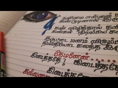 Tamil Kavithai Emotional
