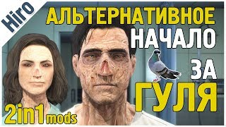 Fallout 4 / Hiro / АЛЬТЕРНАТИВНОЕ НАЧАЛО ГУЛЕМ / 2 Модификации для новых ощущений.