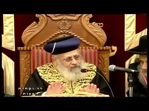 """מרן הראשון לציון הרב יצחק יוסף שליט""""א   שיעור מוצ""""ש  לך לך תשע""""ט"""