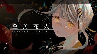 金魚花火 piano ver. / HACHI.cover 【歌ってみた】