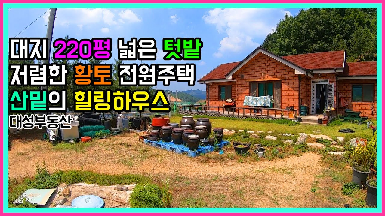 (0774) 황토전원주택 산밑의 공기좋은 남향집