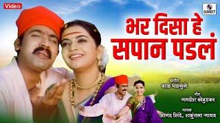 bhar-disa-sapan-padale-makrand-anaspure-rajshri-landge-gadhavache-lagna