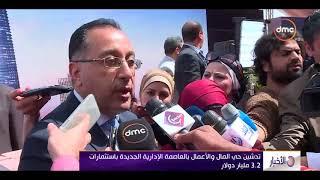 وزير الإسكان: حي 'المال والأعمال' ينقل مصر إلى مصاف المدن العالمية
