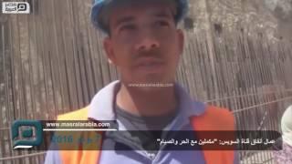 بالفيديو| عمال أنفاق قناة السويس..