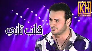 قيس هشام قلب ثاني  #Kais Hisham-Kalb Thany