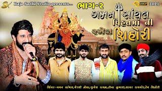 Vihat Mozi Maa Ni Ramel || Shihori Live 2021 || Gaman Santhal || Vihat Ma Temple