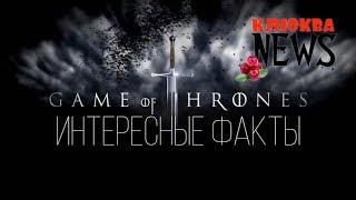 Игра престолов - Интересные факты