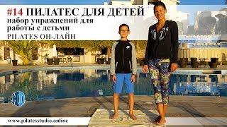 Пилатес для детей обучение   Pilates Kids   Фитнес для детей