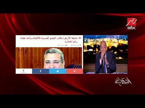 عمرو أديب تعليقا على الفيديو المسيء للأقباط: الموضوع ده ما ينفعش السكوت عليه