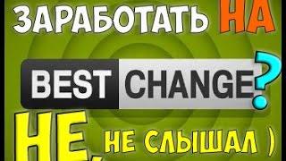 Как заработать на bestchange.ru? Обменяй валюту и заработай на этом
