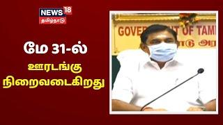 சென்னையில் தொற்று தடுப்பு குறித்து முதலமைச்சர் Edappadi Palaniswami விவாதித்தார் | Breaking News