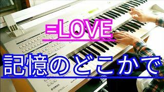【耳コピ】記憶のどこかで/=LOVE エレクトーンアレンジ