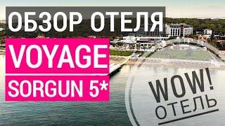 Отдых в Турции Voyage Sorgun 5 обзор отеля Вояж Соргун 5 Сиде Пляж номера территория отзывы
