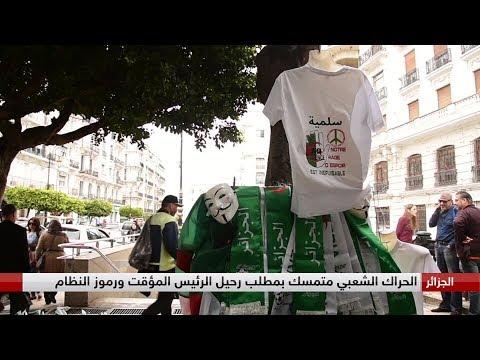 استعدادات بشوارع الجزائر للخروج بمظاهرات ضد رموز النظام  - نشر قبل 41 دقيقة