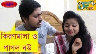 কিরণমালা ও পাগল বউ Bangla Eid Romantic and Comedy Natok Mosharraf 2016
