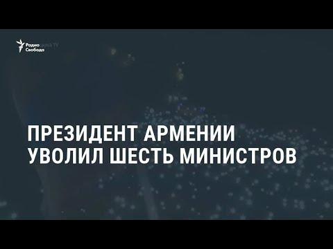 Новое фото Чепиги и отставки в Армении / Новости