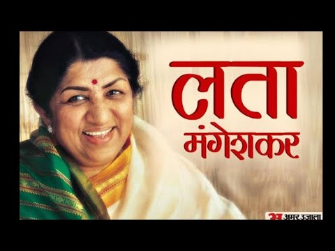 Lata mangleshker latest 2017 song