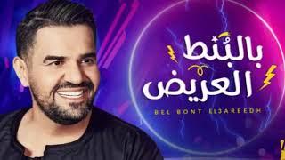 حسين الجسمي   بالبنط العريض حصرياً 2020