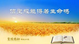 《聖經揭祕》精彩片段:信聖經能得著生命嗎
