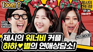 Love counseling center with Haha and Byul! 《Showterview with Jessi》 EP.30 by Mobidic