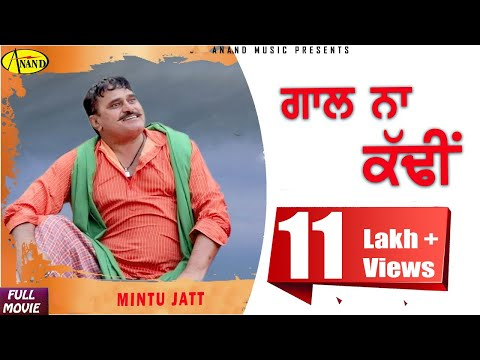 Gaal Na Kaddi || Mintu Jatt || New Comedy Punjabi Movie 2015 Anand Music