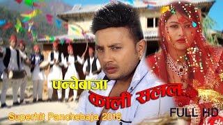 kali salala  || दुर्गेश थापाको पंचे बाजा || Kali salala new nepali panche baja || Durgesh Thapa
