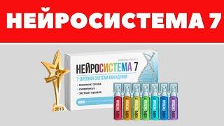 постер к видео НЕЙРОСИСТЕМА 7 - Официальный сайт, Отзывы, Купить