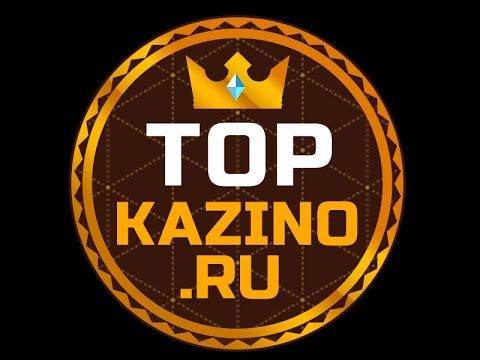 Онлайн казино с выводом от 10 рублей