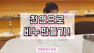 | 어린이 비누만들기 | 천연비누 만드는 법!