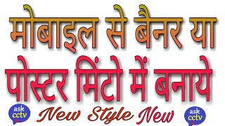 How to make banner in mobile | New Style 2019 - Mobile se Poster Ad kaise banaye | Reo Ranjan Tech