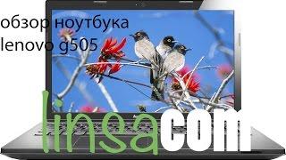 дешевый ноутбук lenovo g505 обзор(в этом видео я вам расскажу и покажу все самые интересные и важные характеристики ноутбука lenovo g505. не забуд..., 2014-07-22T23:10:51.000Z)
