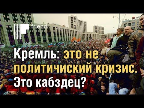 Кремль: это не политический кризис. Это кабздец?