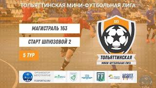 Тольяттинская мини футбольная лига Первый дивизион 5 тур Магистраль 163 Старт Шлюзовой 2