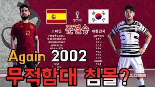 [ 위닝2020 ] 월드컵본선  토너먼트 4강경기 스페…