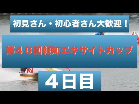 宮島 競艇リプレイ