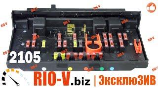 ✅ Блок предохранителей 2105 н/о Авар 21050-3722010-02 :: RIO-V.biz