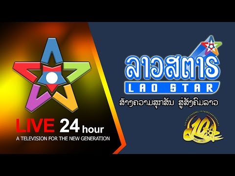 """Lao Star TV Live 24 hour   """"A Television For The New Generation"""""""