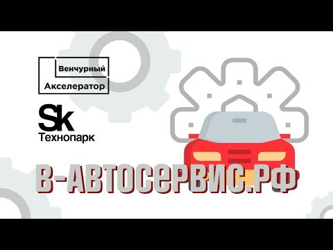 В-Автосервис. Агрегатор записи автомобилей на ремонт. Венчурный Акселератор Сколково 2019
