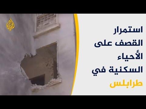 المبعوث الأممي يصف قصف طرابلس بجريمة حرب  - نشر قبل 3 ساعة